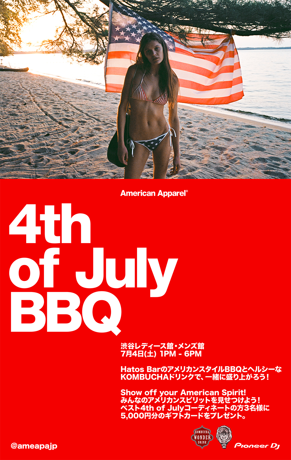 JULY4th_ameapp