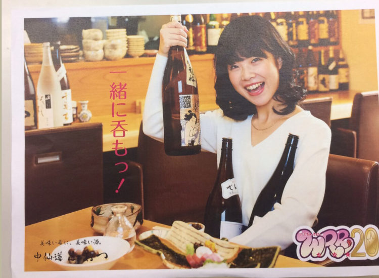 Misato Otoshi's FAVORITE THINGS Presented by EVOLG