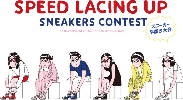 スニーカー早履き大会が開催。コンバースALL STARが生誕100年記念したブースをGreenroom Festival'17に出展。