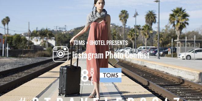 7月1日よりスタート。TOMS × 8HOTEL presents インスタグラムキャンペーン #8traveler2017