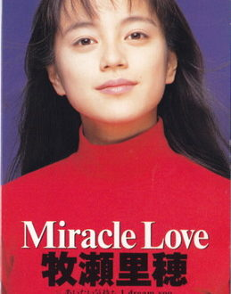 雨の人。雨の音。No.020「 牧瀬里穂 – Miracle Love 」