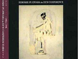 雨の人。雨の音。No.025「 Hiroshi Fujiwara – Natural Born Dub 」