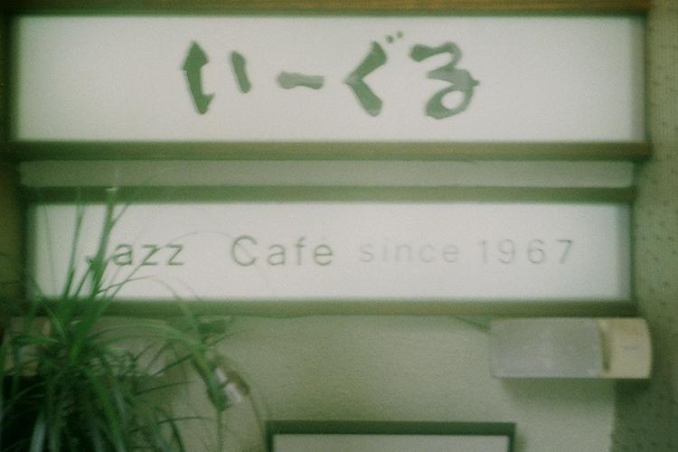四谷。地下のジャズ喫茶。Tokyo coffee guide 2020 | Entry No.23 いーぐる(eagle)