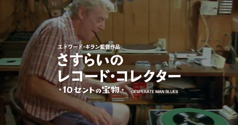 映画『さすらいのレコード・コレクター〜10セントの宝物』今年もレコードストアデーに合わせて4月13日よりケイズシネマにて公開。