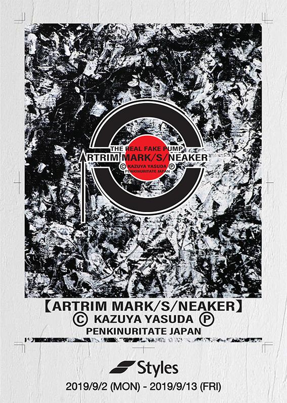 ARTRIM MARK/S/NEAKER(アートリムマークスニーカー)9月2日(月)よりStyles六本木にて開催