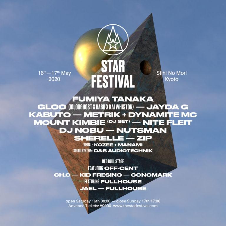 THE STAR FESTIVAL 2020| 5月16日-17日 @スチールの森京都