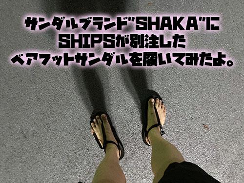 """サンダルブランド""""SHAKA""""にSHIPSが別注したベアフットサンダルを履いてみたよ。"""