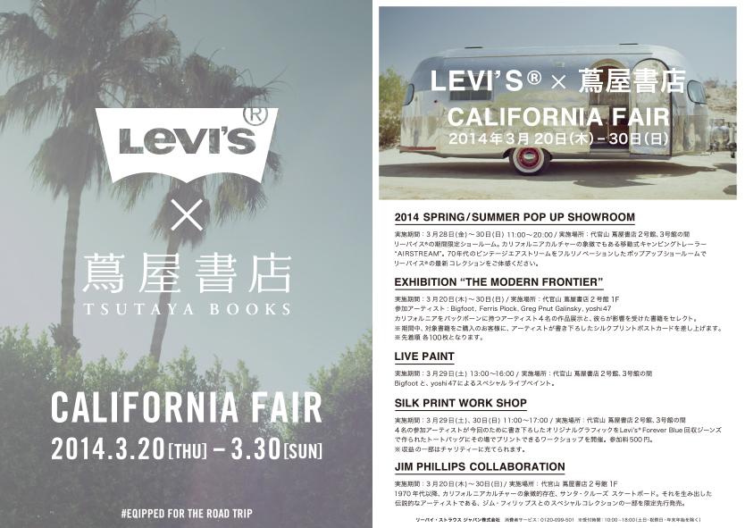 "【LEVI'S® x 代官山 蔦屋書店""CALIFORNIA FAIR""】"