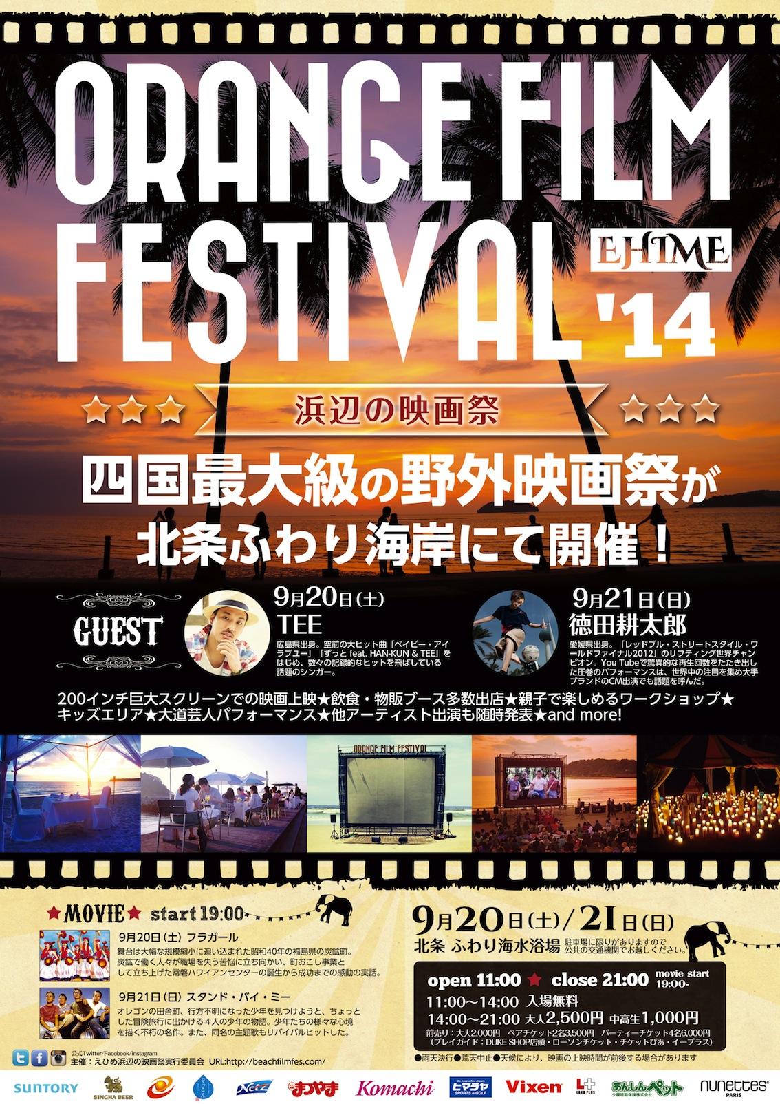 野外映画祭「オレンジ フィルム フェスティバル-浜辺の映画祭-」