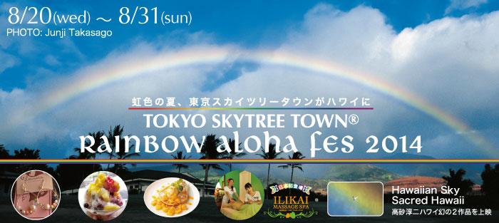 Tokyo Skytree Town Rainbow Aloha Fes 2014