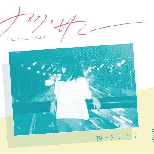 雨の人。雨の音。No.005「Natsu Summer – Midsummer Weather」ライブ告知あり。