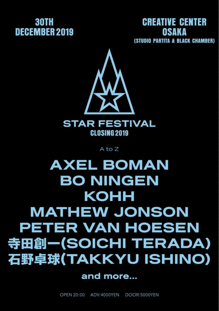 今年もSTAR FESTIVAL CLOSING 2019がクリエイティブセンター大阪(大阪名村造船所跡地)にて開催。