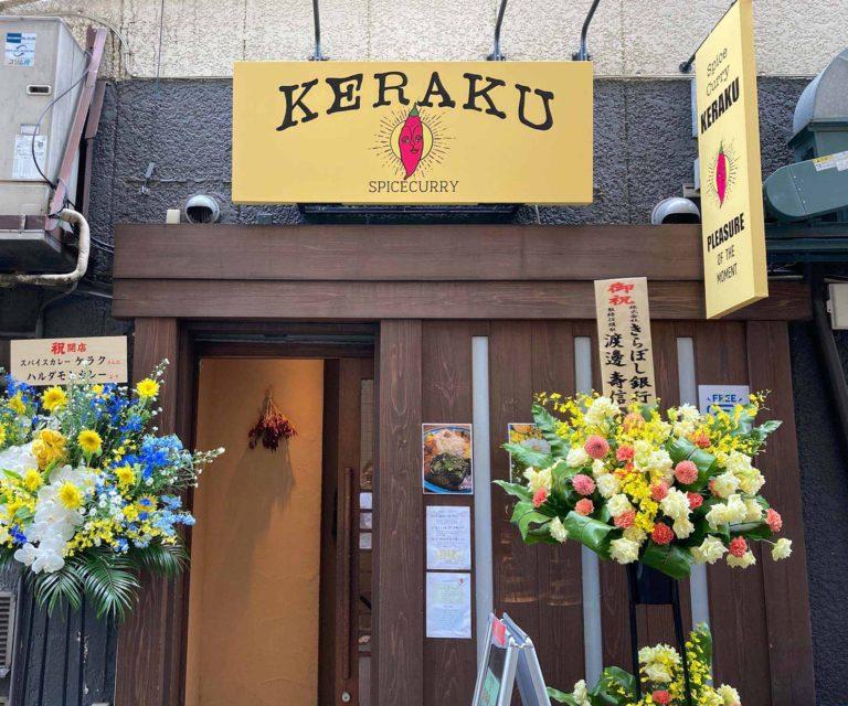 目黒の宇宙カレー、KERAKU|東京ランチで旅する。