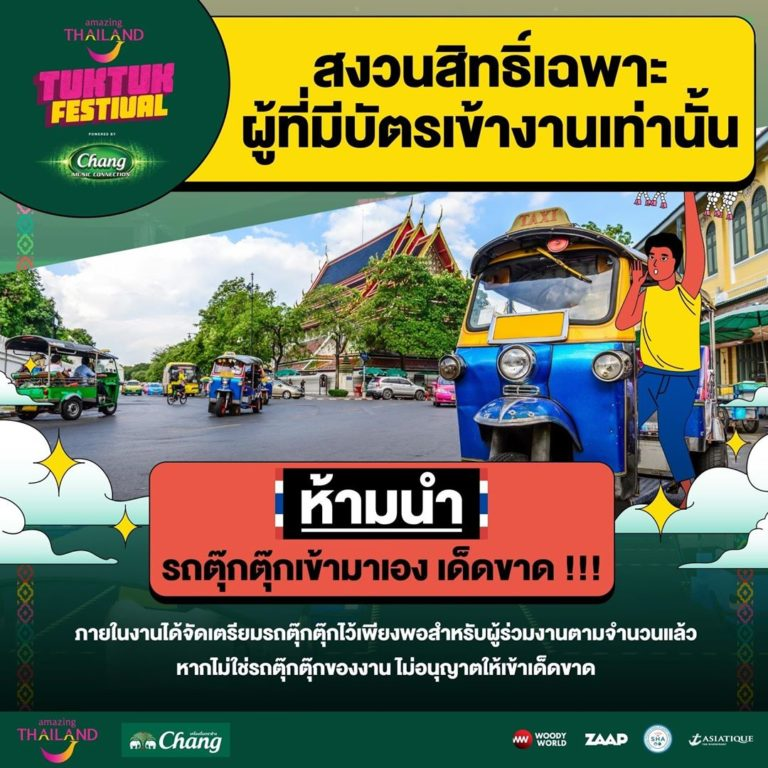世界初!トゥクトゥクフェスがバンコクで開催されました。TUK TUK Festival By Chang Music Connection