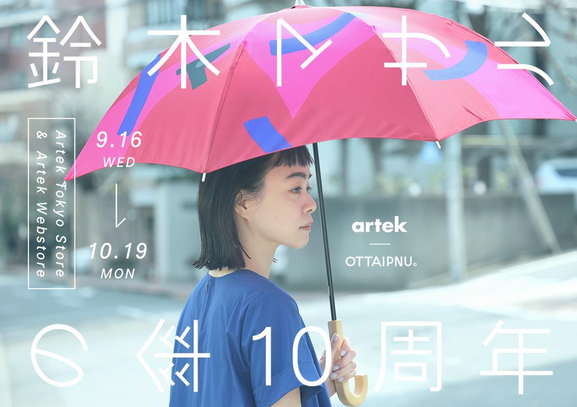 鈴木マサルの傘10周年。Artek Tokyo Store & Artek Webstore にて開催中。10月19日まで。